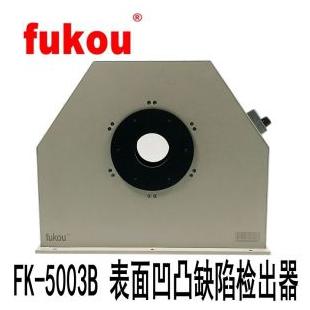FK-5003B表面凹凸缺陷检测仪凹凸检出器凹凸检测仪
