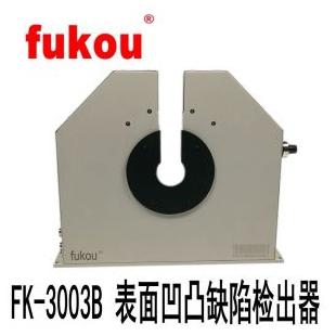 FK-3003B表面凹凸缺陷检测仪凹凸检出器凹凸检测仪