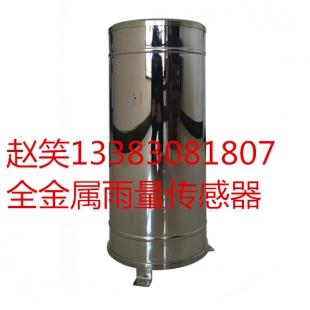 CG-04-A2 全金属雨量传感器