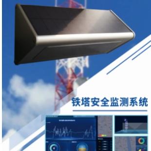 清易电子铁塔监测,倾角监测仪铁塔安全监测系统