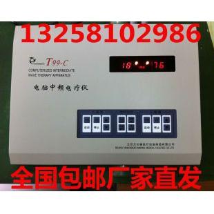 T99-C型电脑中频电疗仪