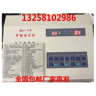 K89-II型电脑中频电疗仪