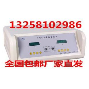 YPD-3A型音频电疗机