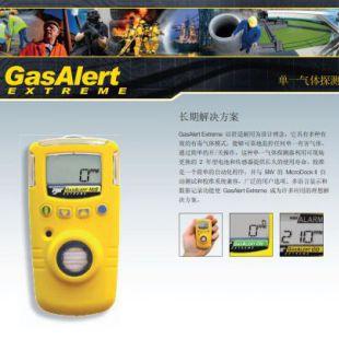 BW GasAlert Extreme個人用單一氣體檢測儀