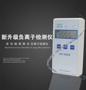 固体负离子浓度检测仪AES-20 1