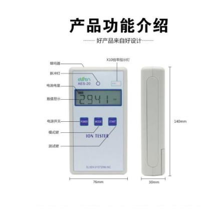 固体负离子浓度检测仪AES-20 2