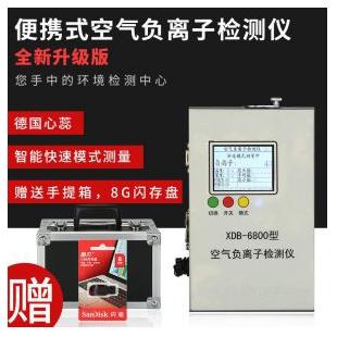 空气负离子检测仪XDB-6800 手持式空气负离子检测仪