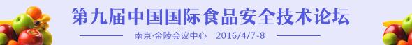 第9届中国国际
