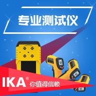 IKA专业测仪器