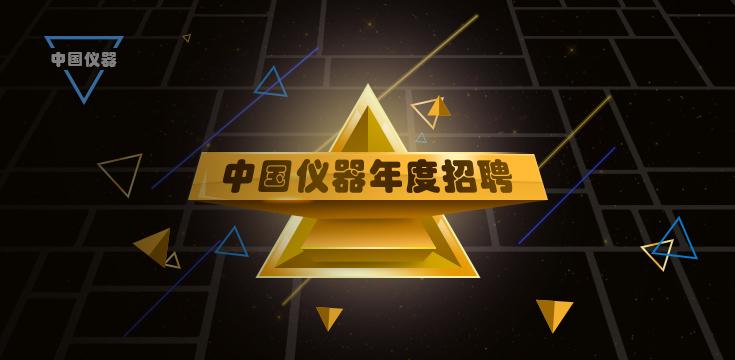 中国仪器网招聘