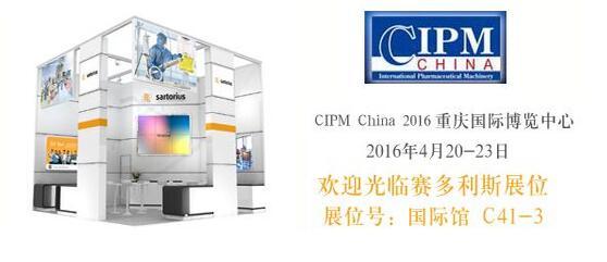 我和春天有个约会-赛多利斯中国携手CIPM China 20