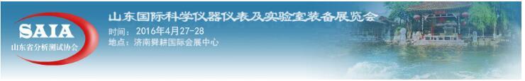 2016第十二屆山東國際科學儀器儀表及實驗室裝備展覽會暨學術交流大會