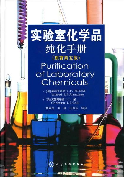 实验室化学品纯化手册(原著第五版)
