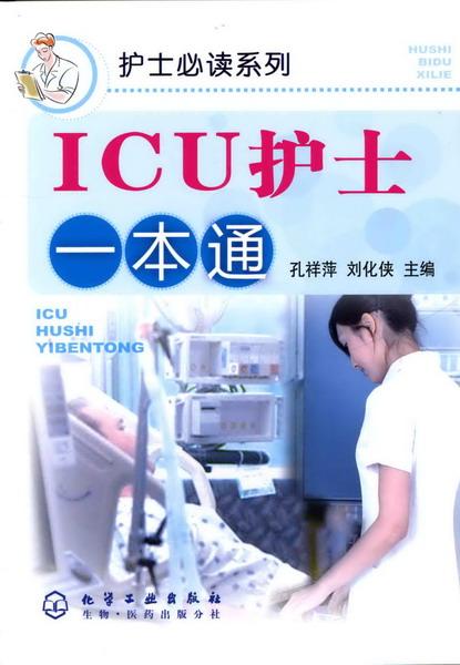 ICU护士一本通