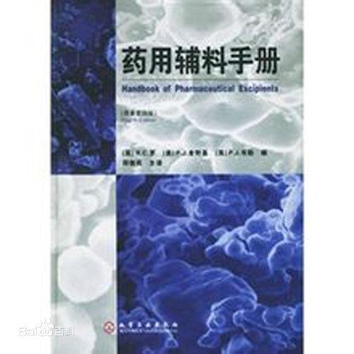 藥用輔料手冊(原著第四版)