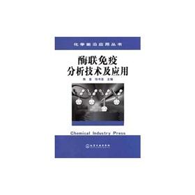 化学前沿应用丛书——酶联免疫分析技术及应用