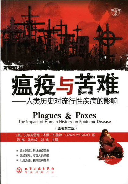 瘟疫与苦难——人类历史对流行性疾病的影响(原著第二版)