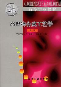 高聚物合成工艺学(第二版)