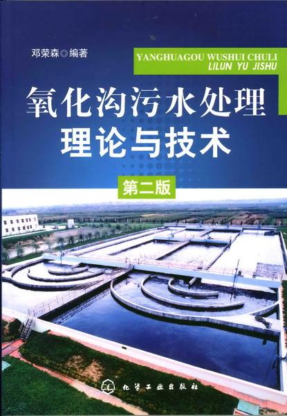 氧化溝污水處理理論與技術(第二版)