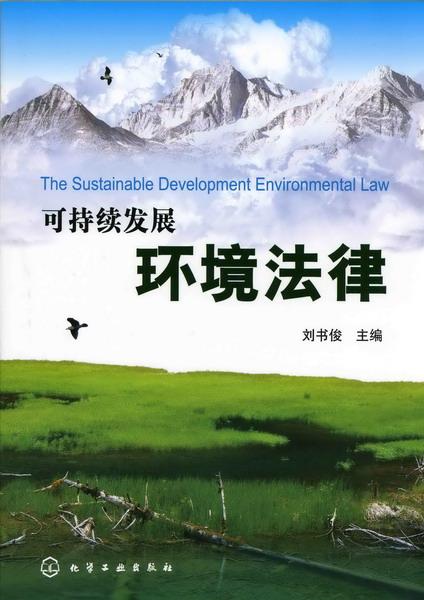 可持续发展环境法律
