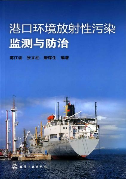 港口环境放射性污染监测与防治