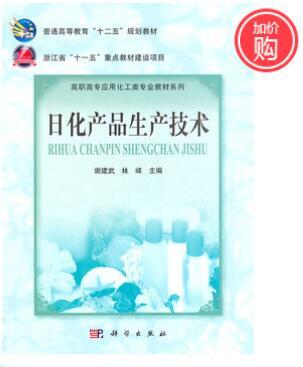 日化产品生产技术