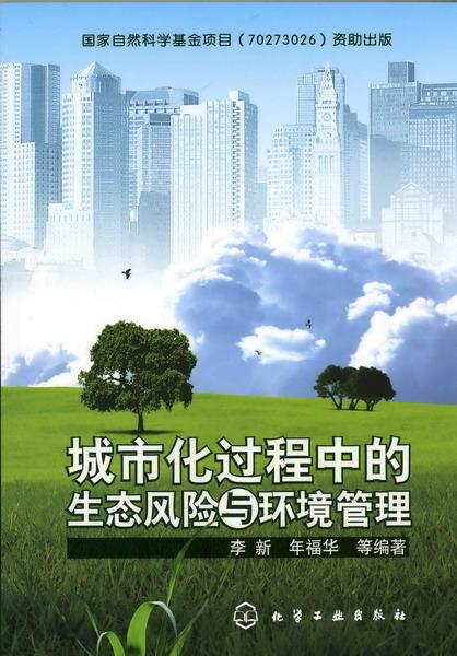 城市化过程中的生态风险与环境管理