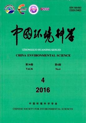 中國環境科學