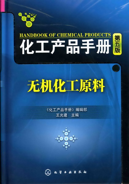 化工产品手册(第五版)无机化工原料