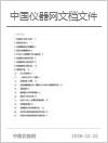 Memmert2012新产品 烘箱综合样本