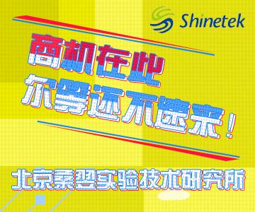 北京桑翌实验技术研究所招商信息