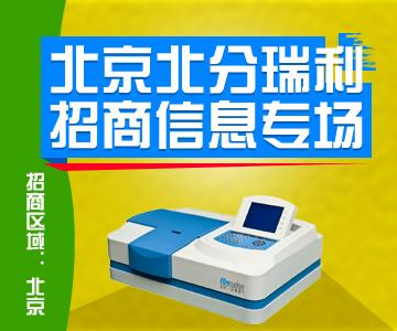 北京北分瑞利分析仪器(集团)有限责任公司招商信息