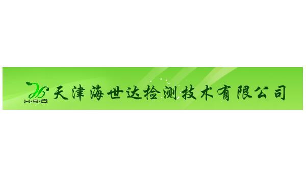 天津海世达检测技术有限公司