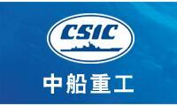 中国船舶重工集团公司第七二三研究所
