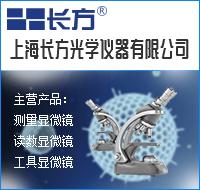 上海长方光学仪器有限优德w88