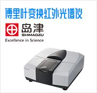 岛津企业管理(中国)有限优德w88