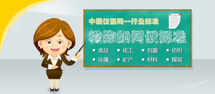 中国仪器网行业标准