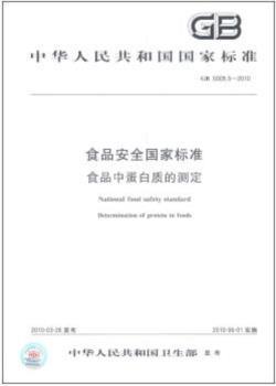 谷物籽粒粗淀粉测定法(转化为NY/T 11-1985)