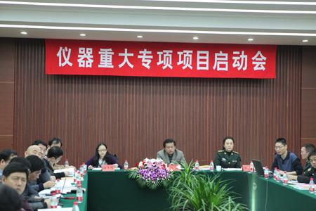 国家重大科学仪器专项项目启动会在京召开