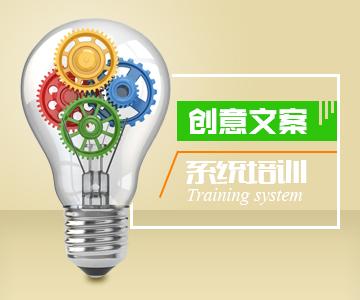 创意文案系统培训