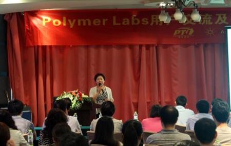 普立泰科成功举办Polymer Labs用户交流及研讨会