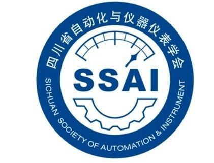 四川省自动化与仪器仪表协会