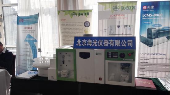 海光公司参加2015年北京色谱年会