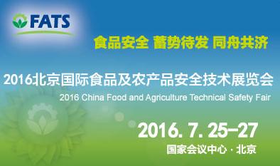2016北京國際食品及農產品安全技術展覽會China FATS Fair