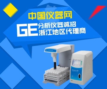 GE 分析仪器诚招浙江地区代理商