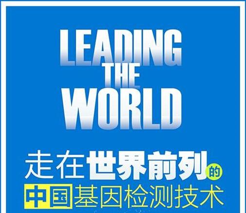 走在世界前列的中国基因检测技术