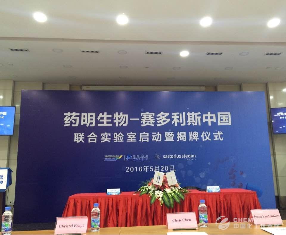 药明生物-赛多利斯中国联合实验室正式启用</a>