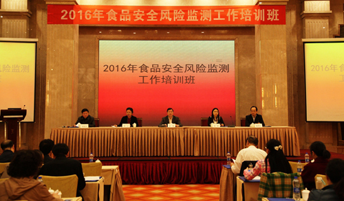 2016年全国食品安全风险监测工作培训班在武汉举办