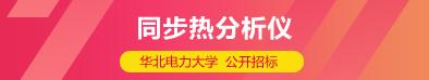 华北电力大学同步热分析仪公开招标