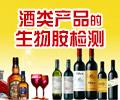 CFAS 2015酒类和饮料检测技术论坛告诉喝酒上头的原因